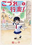 こづれ行楽! 1巻 (芳文社コミックス)