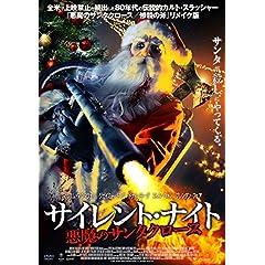 サイレント・ナイト 悪魔のサンタクロース [DVD]