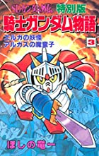 SDガンダム外伝 特別版 騎士ガンダム物語(3) (コミックボンボンコミックス)