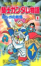 SDガンダム外伝 特別版 騎士ガンダム物語(1) (コミックボンボンコミックス)