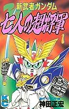 新武者ガンダム 七人の超将軍(1) (コミックボンボンコミックス)