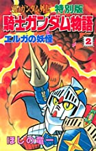 SDガンダム外伝 特別版 騎士ガンダム物語(2) (コミックボンボンコミックス)