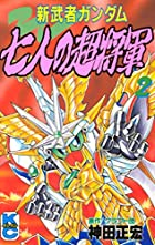 新武者ガンダム 七人の超将軍(2) (コミックボンボンコミックス)