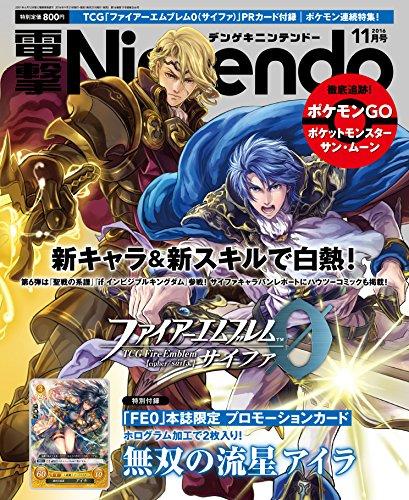 電撃Nintendo 2016年 11月号
