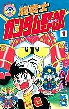 超戦士 ガンダム野郎(1) (コミックボンボンコミックス)