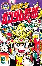 超戦士 ガンダム野郎(3) (コミックボンボンコミックス)