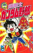 超戦士 ガンダム野郎(4) (コミックボンボンコミックス)