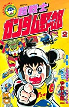 超戦士 ガンダム野郎(2) (コミックボンボンコミックス)