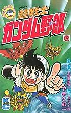 超戦士 ガンダム野郎(6) (コミックボンボンコミックス)
