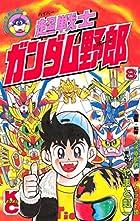 超戦士 ガンダム野郎(8) (コミックボンボンコミックス)