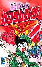 超戦士 ガンダム野郎(9) (コミックボンボンコミックス)