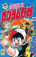 超戦士 ガンダム野郎(10) (コミックボンボンコミックス)