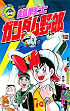 超戦士 ガンダム野郎(12) (コミックボンボンコミックス)