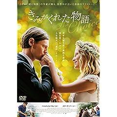 きみがくれた物語 [DVD]