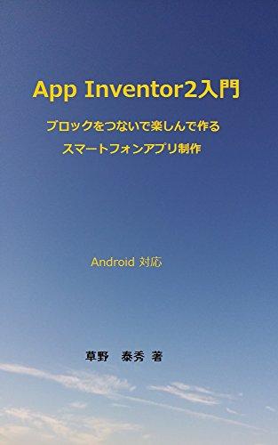 App Inventor入門 ブロックをつないで楽しんで作るスマートフォンアプリ制作