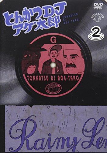 とんかつDJアゲ太郎 2皿 [DVD]