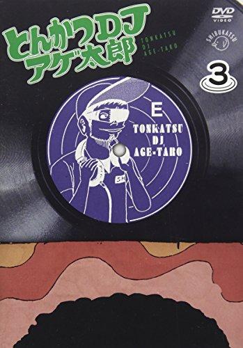 とんかつDJアゲ太郎 3皿 [DVD]