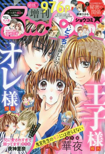 Sho-Comi増刊 2016年 10/15号