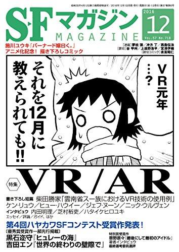S-Fマガジン 2016年 12月号