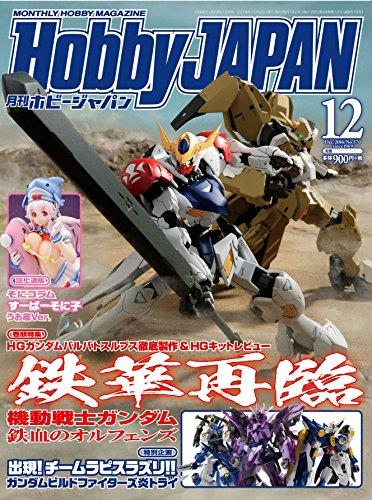 Hobby JAPAN (ホビージャパン) 2016年 12月号