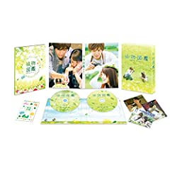 植物図鑑 運命の恋、ひろいました 豪華版(初回限定生産)[Blu-ray]