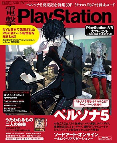 電撃PlayStation (プレイステーション) 2016年 10/30増刊号