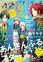 ARIA(アリア) 2016年 12 月号 [雑誌]