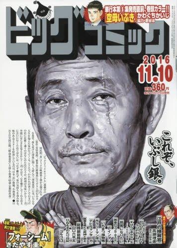 ビッグコミック 2016年 11/10号