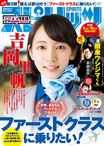 ビッグコミックスピリッツ 2016年 10/3号