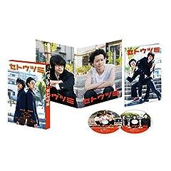 セトウツミ 豪華版 [DVD]