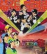【Amazon.co.jp限定】ライブ ミルキィホームズ 総天然色祭(オリジナルブロマイド付き) [Blu-ray]