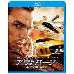 アウトバーン ブルーレイ&DVDセット(初回仕様/2枚組/特製ブックレット付) [Blu-ray]