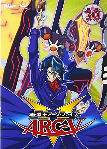 遊☆戯☆王ARC-V TURN-30 [DVD]