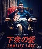 下衆の愛Blu-ray