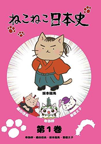 ねこねこ日本史(第2シリーズ)