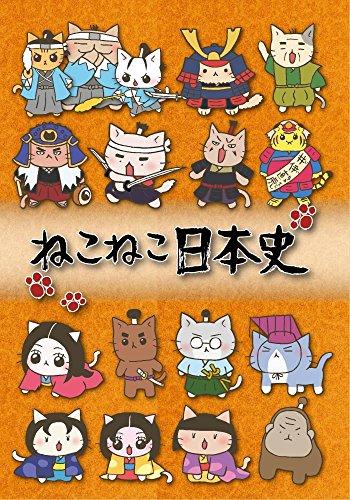 ねこねこ日本史 BOX版2  (第21話~第32話) [DVD]