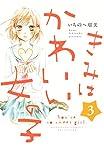 きみはかわいい女の子(3) (別冊フレンドコミックス)