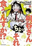 桐谷さん ちょっそれ食うんすか!? : 1 (アクションコミックス)