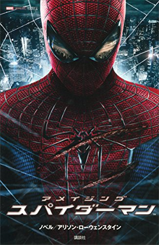 『アメイジング スパイダーマン』これが世界的スーパーヒーローだ!