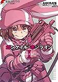 ソードアート・オンライン オルタナティブ ガンゲイル・オンライン I (電撃コミックスNEXT)