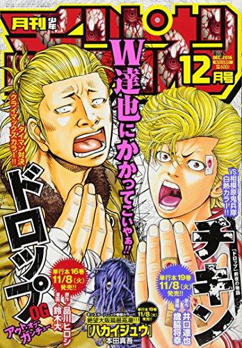 月刊 少年チャンピオン 2016年 12月号