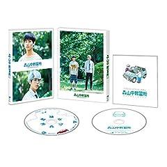【早期購入特典あり】森山中教習所(非売品プレスシート付) [Blu-ray]