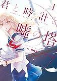 君と時計と嘘の塔(1) (ARIAコミックス)