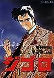 ジ・ゴ・ロ (1) (SPコミックス)