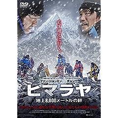 ヒマラヤ  地上8,000メートルの絆  【DVD】
