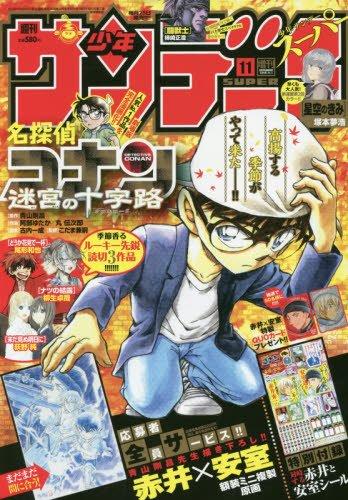少年サンデーS 11/1増刊号 2016年 11/1号