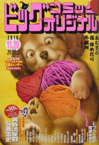 ビッグコミックオリジナル 2016年 11/20号
