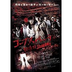 【Amazon.co.jp限定】コープスパーティー Book of Shadows アンリミテッド版 スペシャルエディションBlu-ray(生駒里奈1枚・石森虹花1枚 L版生写真セット)
