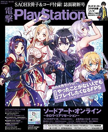 電撃 PlayStation (プレイステーション) 2016年 11/10号