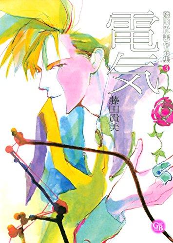 Kindle版, 幻冬舎コミックス漫画文庫